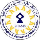 Human Rights and Democracy Media Centers SHAMS