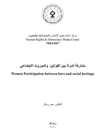 Women Participation between laws and social heritage