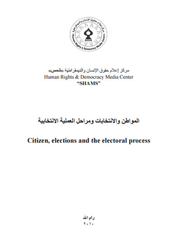 Citizen, elections and the electoral process