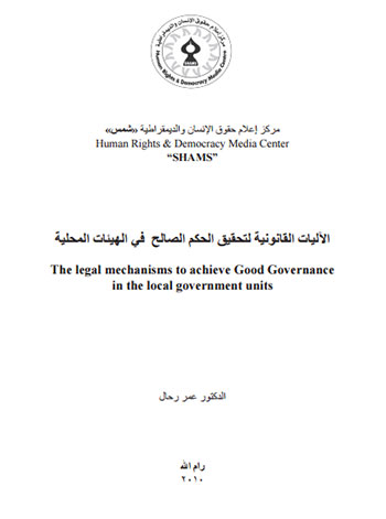 The legal mechanisms to achieve Good Governance in the local government units