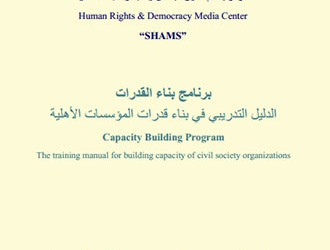 Capacity Building Program The training manual for building capacity of civil society organizations