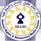 مركز إعلام حقوق الإنسان والديمقراطية شمس