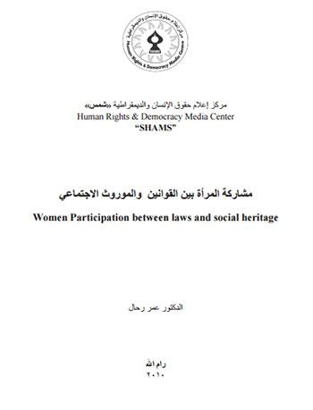 مشاركة المرأة بين القوانين والموروث الاجتماعي