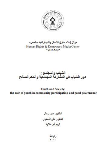 الشباب والمجتمع : دور الشباب في المشاركة المجتمعية والحكم الصالح