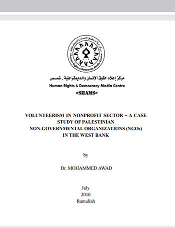 VOLUNTEERISM IN NONPROFIT SECTOR – A CASE STUDY OF PALESTINIAN NON-GOVERNMENTAL ORGANIZATIONS (NGOs) IN THE WEST BANK