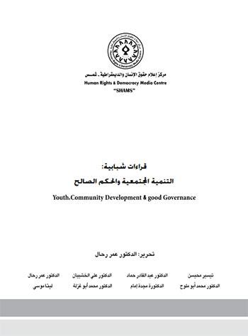 قراءات شبابية: التنمية المجتمعية والحكم الصالح