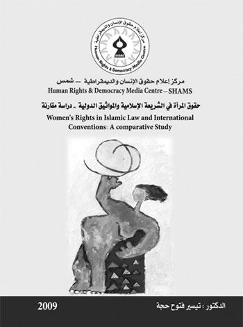 حقوق المرأة في الشريعة الإسلامية والمواثيق الدولية: دراسة مقارنة