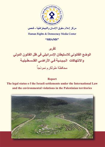 تقرير الوضع القانوني للاستيطان الإسرائيلي في ظل القانون الدولي والانتهاكات الـبـيـئـية فـي الأراضـي الفلـسـطـينيـة