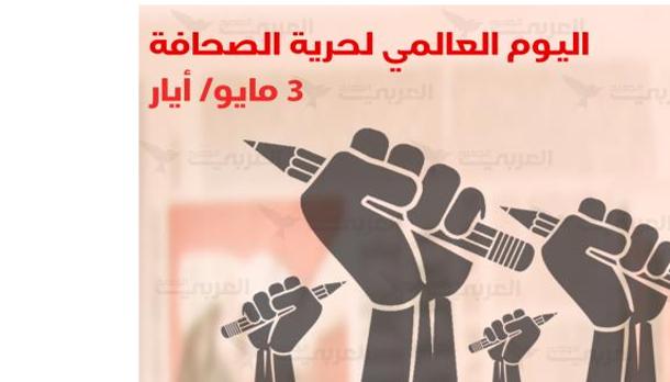 بيان للنشر الفوري بمناسبة اليوم العالمي لحرية الصحافة