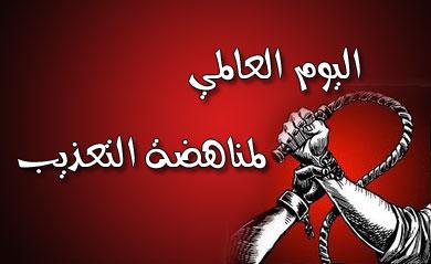 """مركز """"شمس"""" : التعذيب جريمة لا تسقط بالتقادم"""