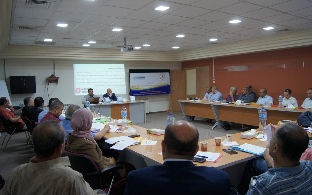 """مركز """"شمس"""" ينظم لقاءاً حول الحوكمة في مؤسسات المجتمع المدني"""
