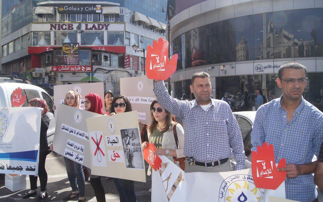 بيان صادر عن مركز شمس بمناسبة اليوم العالمي لمناهضة عقوبة الإعدام