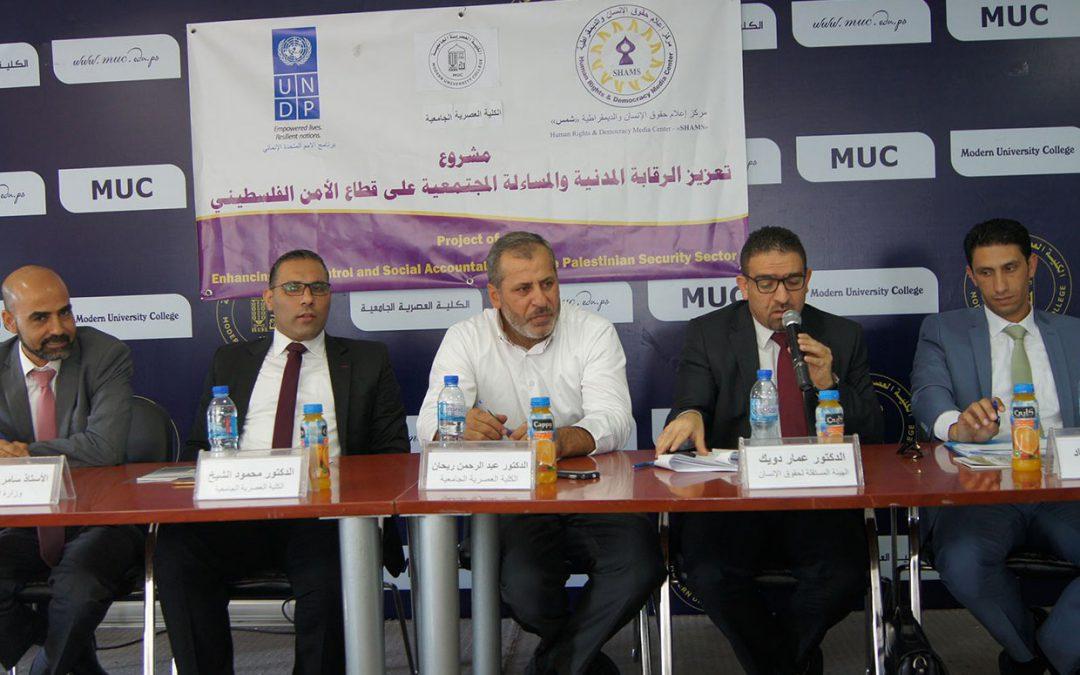 """مركز """" شمس """" ينظم ندوة قانونية حول قرار بقانون الجرائم الالكترونية"""