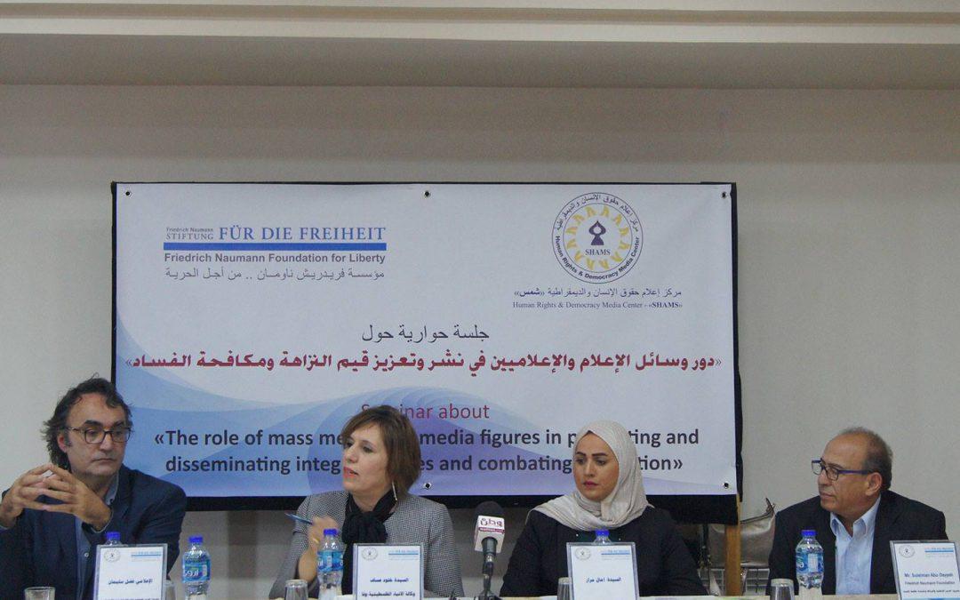 خلال ندوة عقدها مركز″شمس″ الدعوة إلى تعزيز العلاقة بين الصحفيين ومؤسسات المجتمع المدني