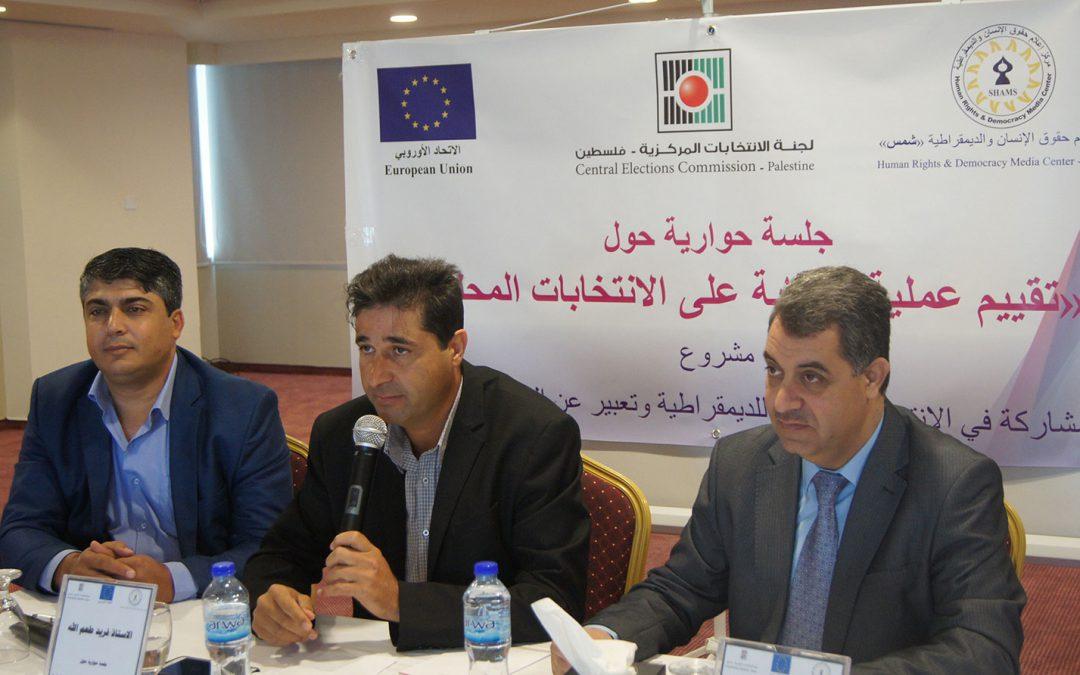 """مركز """"شمس"""" ينظم جلسة حوارية لتقييم عملية الرقابة على انتخابات الهيئات المحلية"""