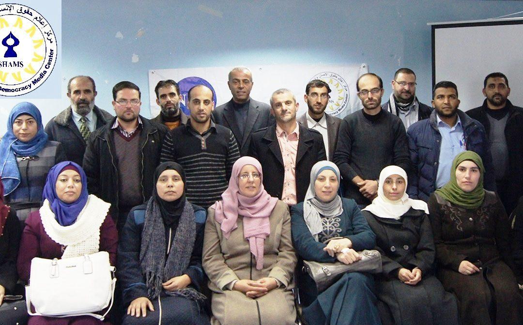 """مركز """"شمس"""" يختتم دورة تدريبية لمعلمي التربية الإسلامية حول حقوق الإنسان والديمقراطية"""