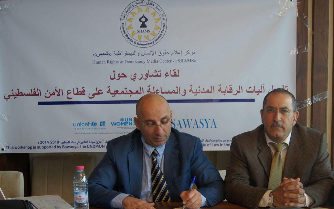 """مركز """" شمس """" ينظم جلسة حوارية حول تفعيل آليات الرقابة المدنية والمساءلة المجتمعية على قطاع الأمن الفلسطيني"""