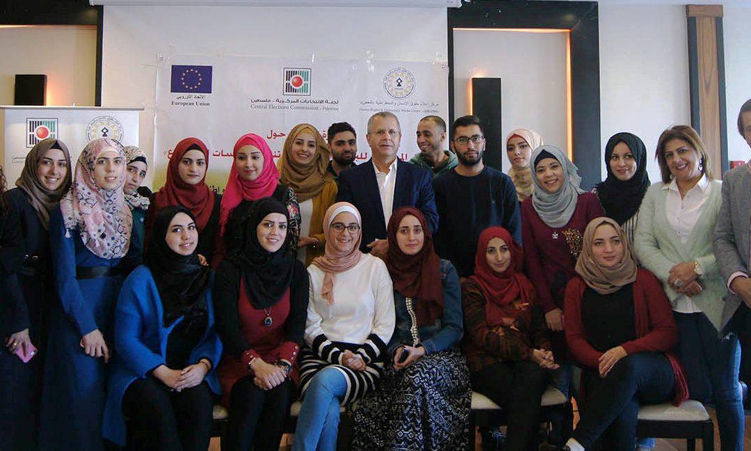 """مركز  """"شمس""""  يختتم دورة تدريبية حول تحليل مضمون البرامج الانتخابية وتنظيم جلسات الاستماع"""