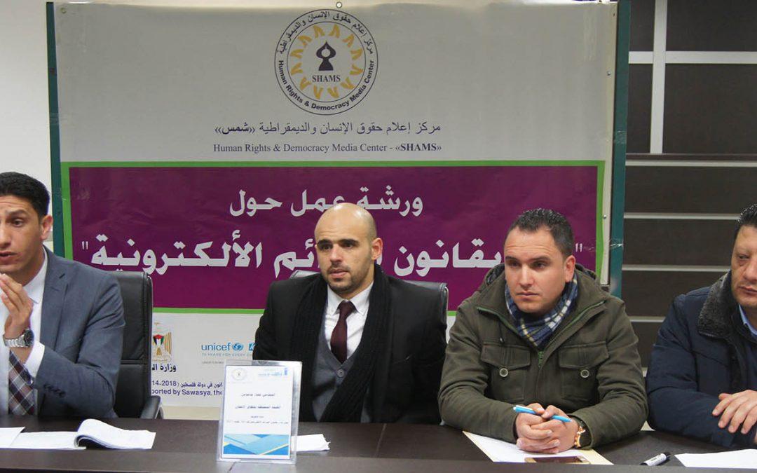 """خلال ندوة قانونية عقدها مركز """"شمس"""" بجامعة النجاح : حقوقيون يؤكدون ضرورة تعديل قانون الجرائم الإلكترونية"""