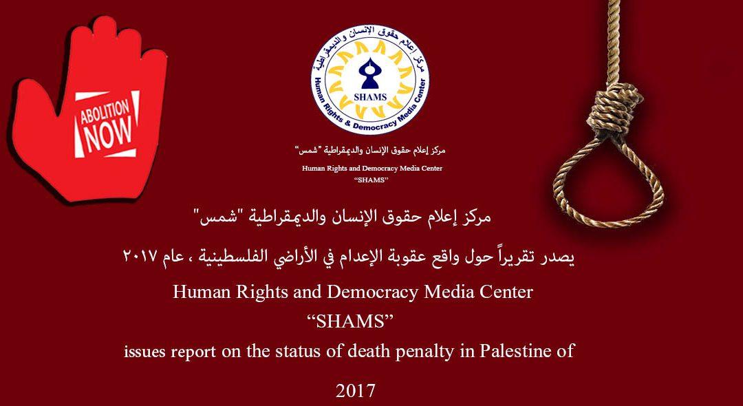 """مركز """"شمس"""" يصدر تقريراً حول واقع عقوبة الإعدام في الأراضي الفلسطينية في العام 2017"""