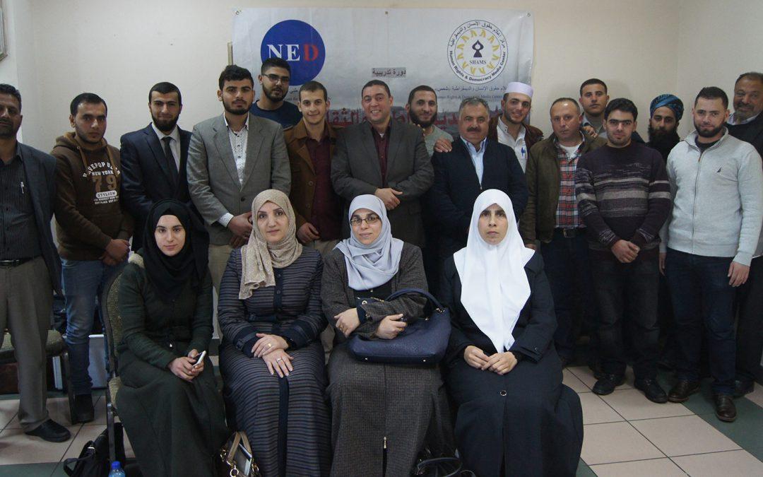 """مركز """"شمس"""" يختتم دورة تدريبية لطلبة كليات الشريعة حول التفكير الناقد وحرية الرأي والتعبير"""