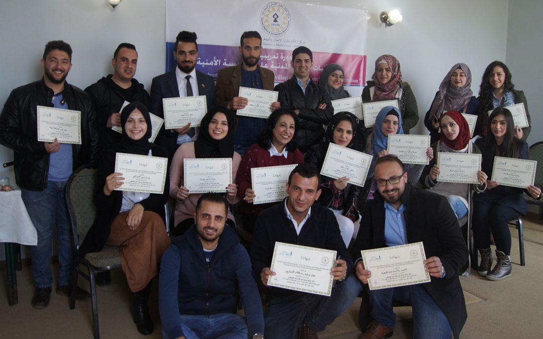"""مركز """"شمس"""" يختتم دورة تدريبية حول آليات الرقابة المدنية على قطاع الأمن الفلسطيني"""