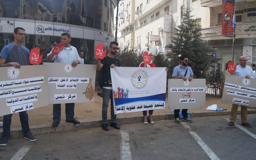 """مركز  """"شمس"""" ينظم وقفة في اليوم العالمي لمناهضة عقوبة الإعدام"""