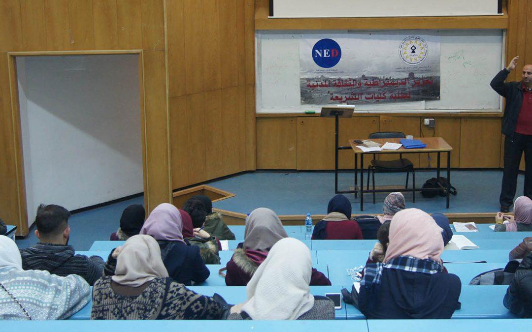 """مركز """" شمس″ ينظم ورشة عمل حول الحريات الدينية لطلبة كلية الشريعة  في جامعة النجاح"""