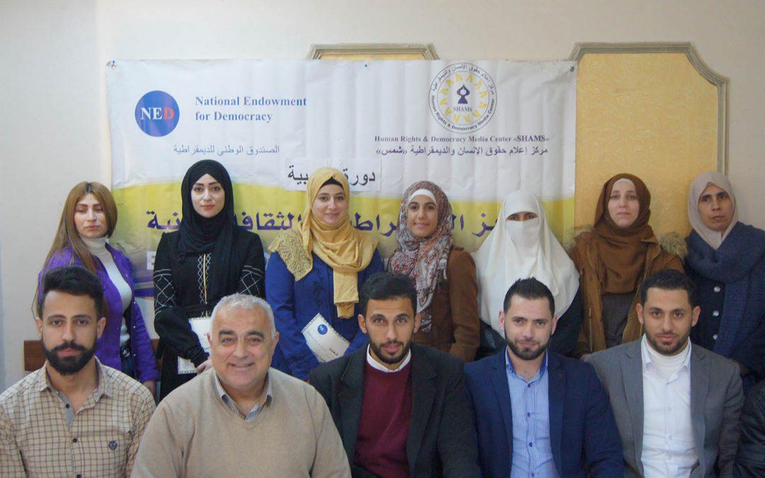 """مركز """"شمس"""" يختتم دورة تدريبية لطلبة كليات الشريعة حول حقوق الإنسان والديمقراطية"""