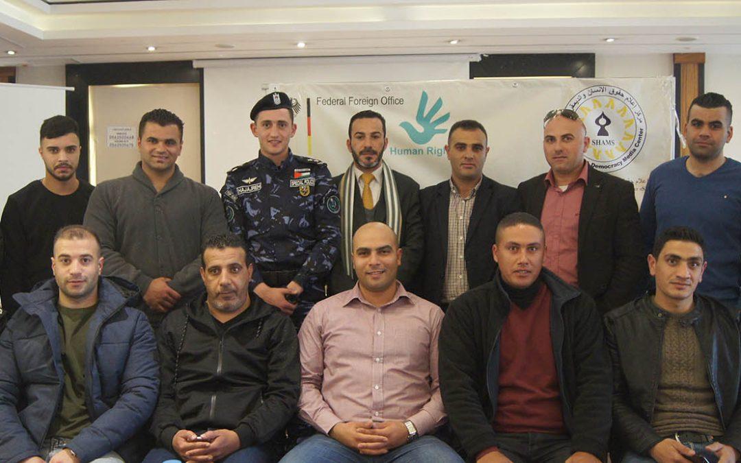 """مركز """" شمس″ يختتم دورة تدريبية حول الحق في التجمع السلمي لمجموعة من أفراد الأجهزة الأمنية الفلسطينية"""