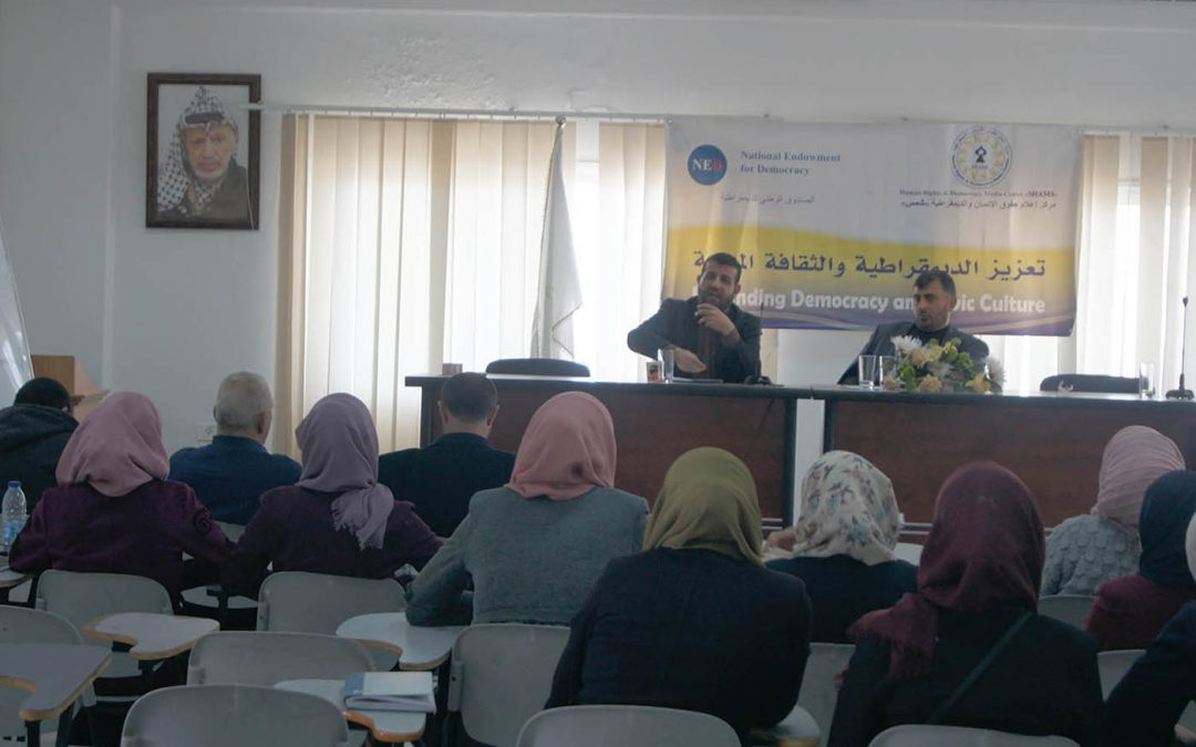 """مركز """"شمس"""" ينظم ورشة عمل حول حقوق المرأة في جامعة فلسطين الأهلية"""