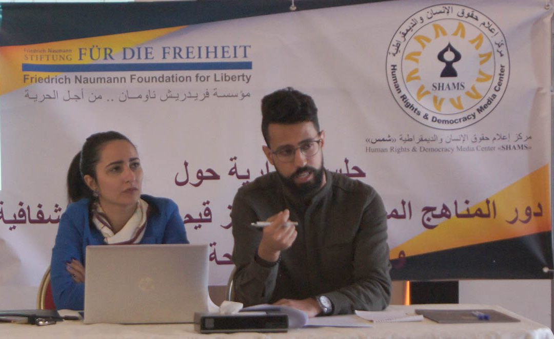 """مركز """"شمس""""  ينظم جلسة حوارية حول دور المناهج المدرسية في تعزيز قيم النزاهة والشفافية ومكافحة الفساد"""