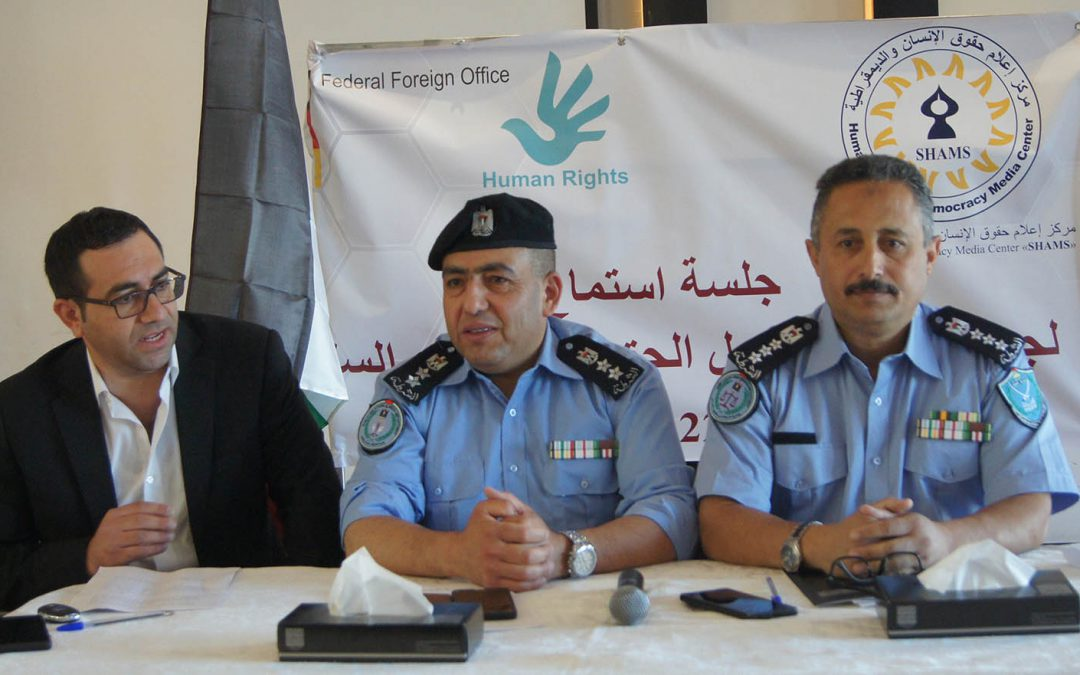 """مركز  """"شمس""""  ينظم جلسة استماع لجهاز الشرطة حول الحق التجمع السلمي"""