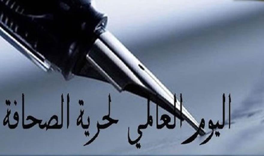 """بمناسبة اليوم العالمي لحرية الصحافة : مركز """"شمس"""" الصحافة انتصار للحقوق وسياج لها"""