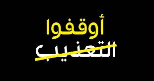 """بمناسبة اليوم العالمي لمناهضة التعذيب  مركز """"شمس"""" يدعو لصياغة إطار تشريعي مُجرّم للتعذيب"""