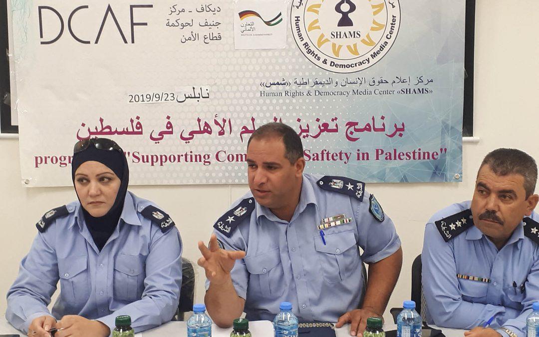 """مركز """"شمس"""" ينظم ورشة عمل حول العلاقة بين الشرطة ورجال الإصلاح في نابلس"""