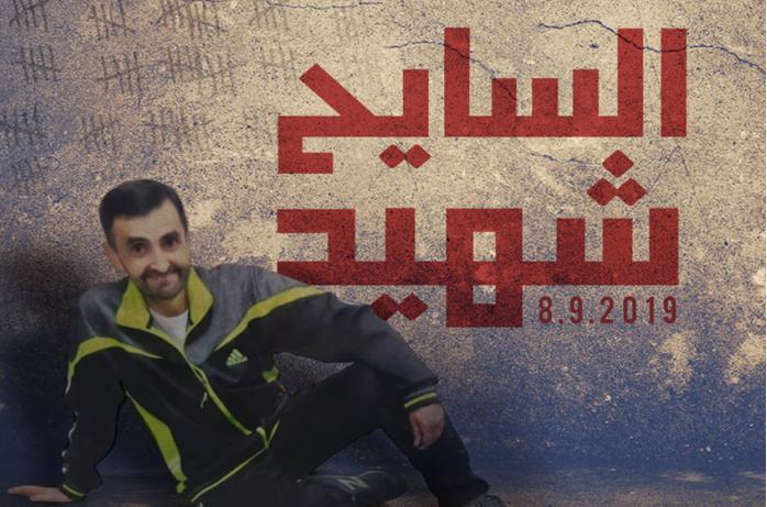 """مركز """"شمس""""  يحمل الاحتلال مسؤولية استشهاد الأسير المريض بسام السائح، ويطالب بفتح سجون الاحتلال أمام المنظمات الحقوقية الدولية"""