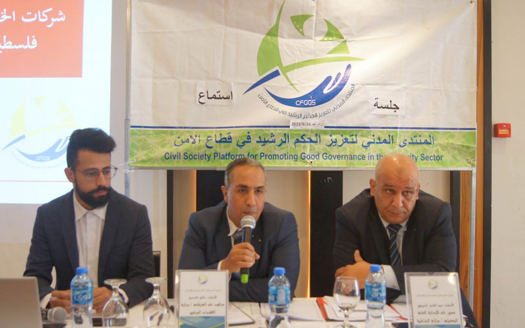 نظمها المنتدى المدني لتعزيز الحكم الرشيد في قطاع الأمن  جلسة استماع حول الشركات الأمنية الخاصة