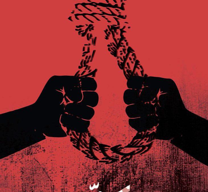 """صادر عن مركز إعلام حقوق الإنسان والديمقراطية """"شمس""""    بمناسبة اليوم العالمي لمناهضة عقوبة الإعدام    """" الأطفال ضحايا مخفيين للإعدام"""""""