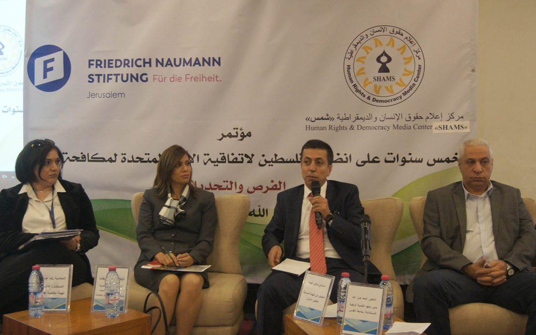 """مركز """"شمس"""" ينظم مؤتمر    """"خمس سنوات على انضمام فلسطين لاتفاقية الأمم المتحدة لمكافحة الفساد : الفرص والتحديات"""""""