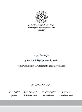 Youth, Community Development & Good Governance