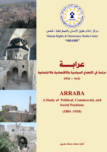 ARRABA A Study of Political, Commercial, and Social Positions (1804 -1918)