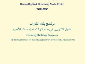 Capacity Building Program The training manual for building capacity of civil society organizations