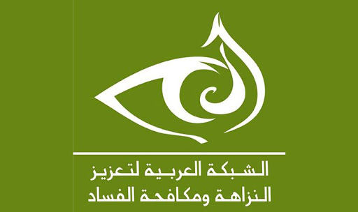 """""""SHAMS"""" Center obtains the status of member of NGO Group in the """"Arab Anti-Corruption and Integrity Network"""""""