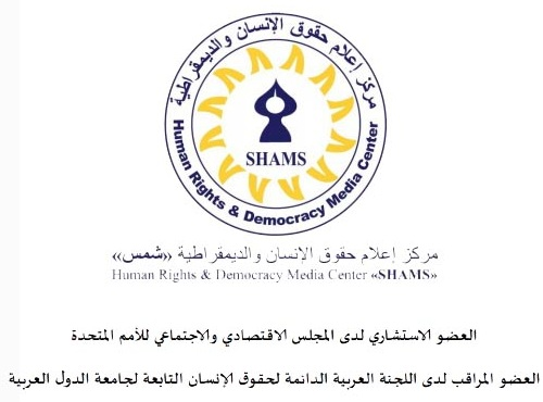 "A statement for immediate release  Issued by the Human Rights and Democracy Center ""SHAMS"" Four citizens murdered in cold blood within 72 hours: new victims of a rapid breakdown of the community safety system"