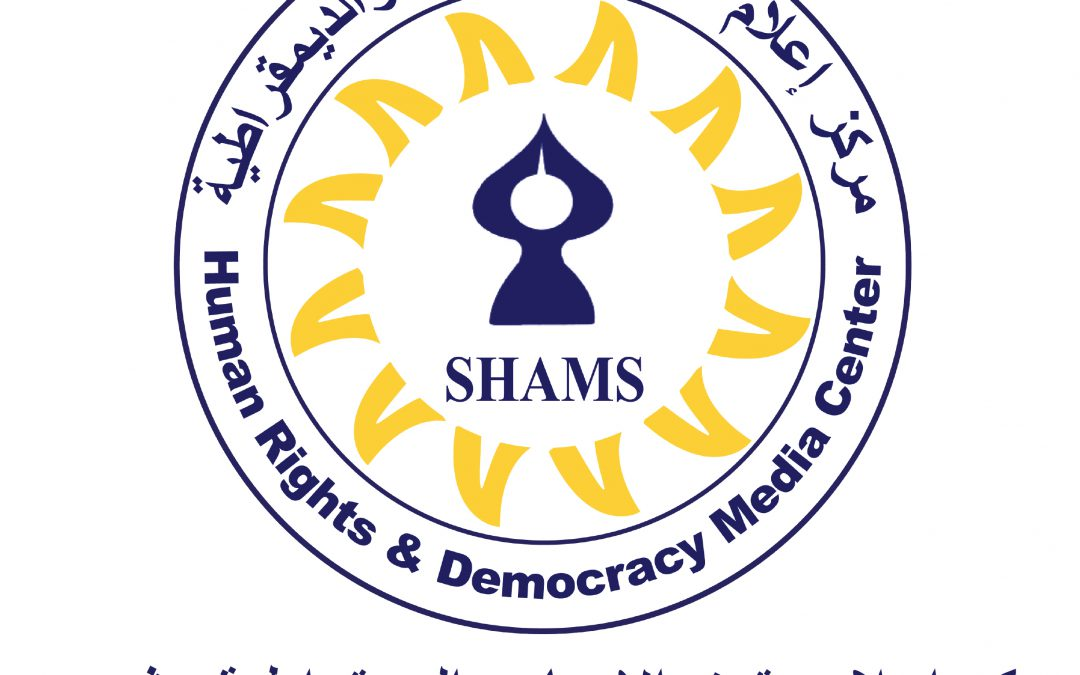 """Statement for immediate release  Issued by Human Rights and Democracy Media Center """"SHAMS""""  About the death of a detainee in the Preventive Security prison in Tulkarm"""