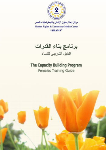 برنامج بناء القدرات الدليل التدريبي للنساء