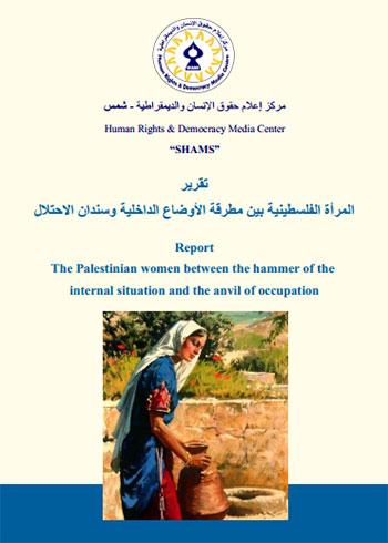 تقرير المرأة الفلسطينية بين مطرقة الأوضاع الداخلية وسندان الاحتلال