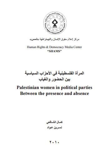 المرأة الفلسطينية في الأحزاب السياسية بين الحضور والغياب