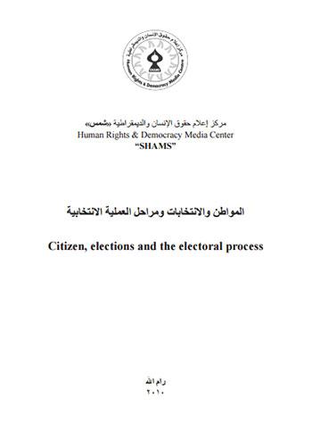 المواطن والانتخابات ومراحل العملية الانتخابية
